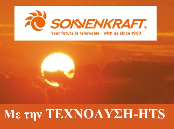 SONNENKRAFT-5