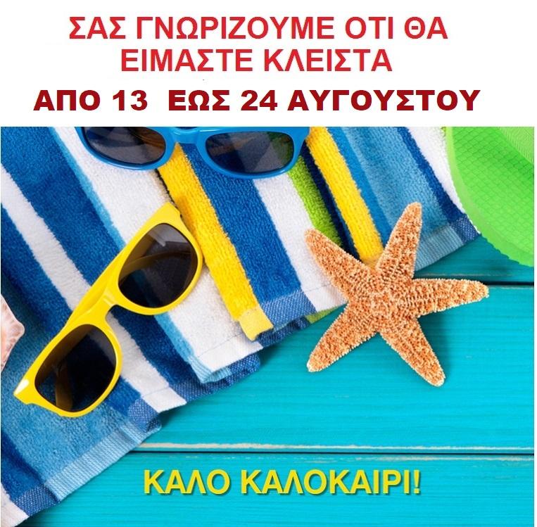 summer-theme-3